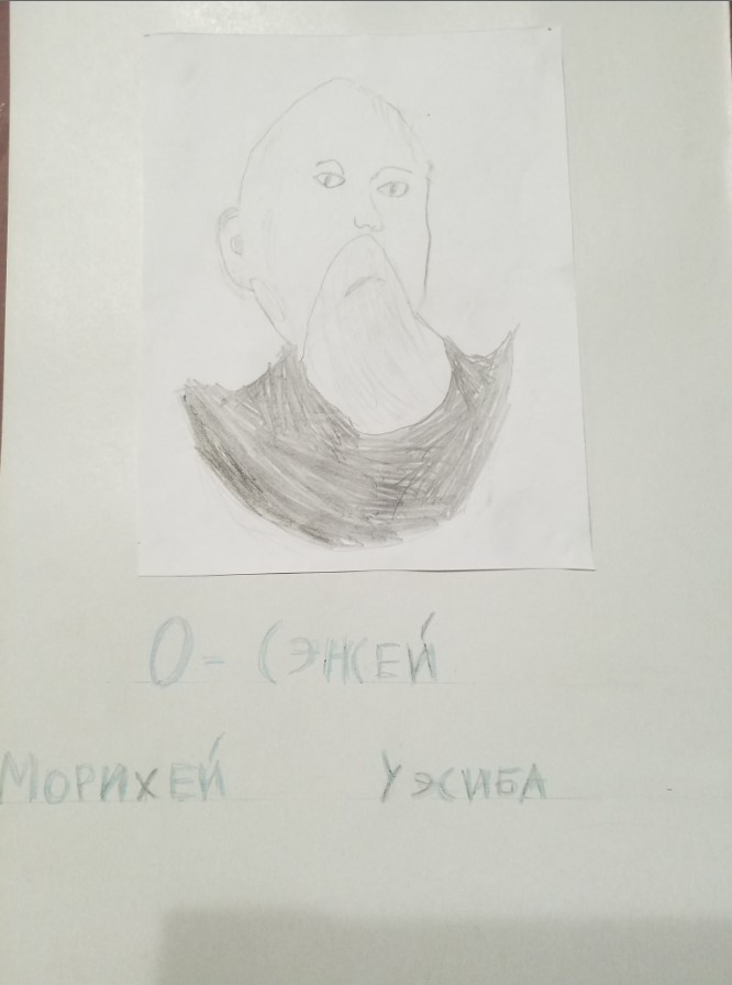 """Конкурс рисунка """"Мы рисуем Айкидо"""" СФАСП 2019"""